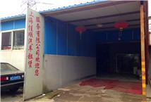 上海佳顺汽车
