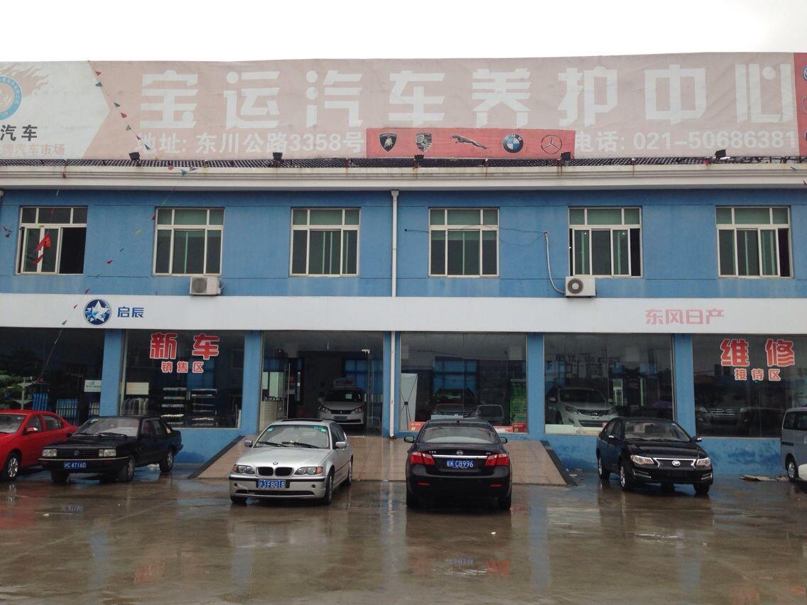 上海荣跃汽车销售服务有限公司