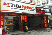 上海柯尔汽车修理有限公司