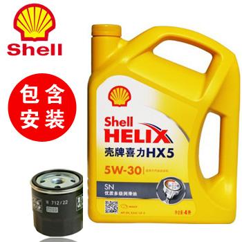 机油更换 壳牌 黄喜力HX5 矿物油 SN 5W-30 4L