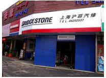 上海伟震航中路店