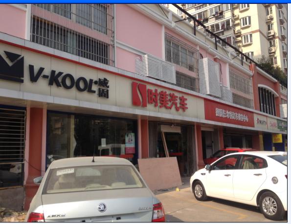 上海时美汽车装潢有限公司
