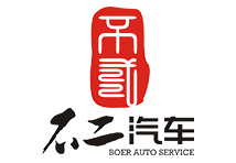 上海不二汽车维修安远店