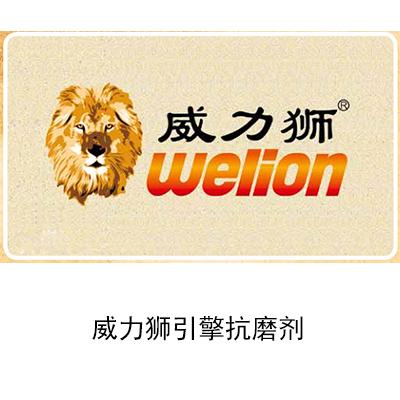 发动机护理 威力狮Welion