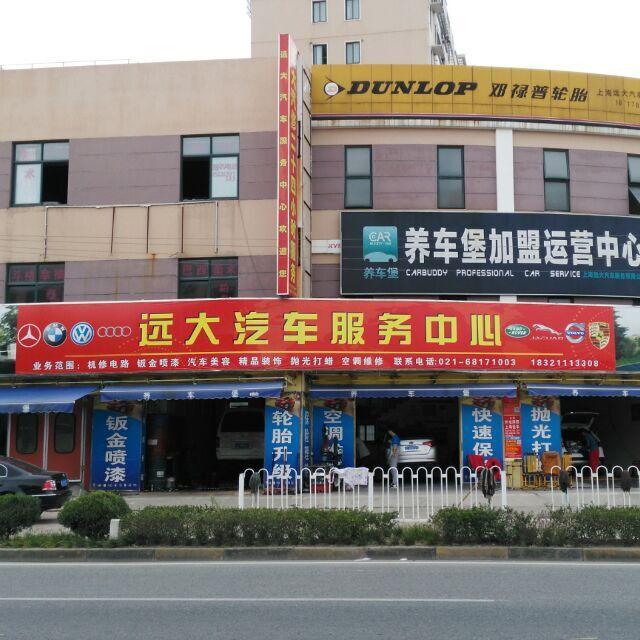 上海市浦东新区新场镇远大汽车维修中心