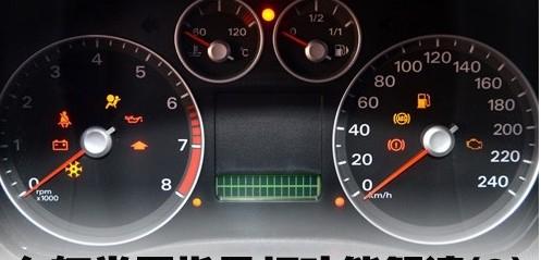 全面解析福特汽车仪表盘指示灯的功能
