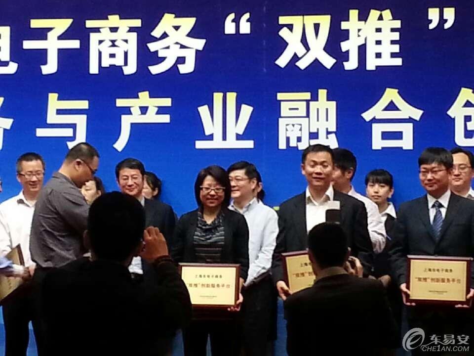 荣入双推 车易安助力上海汽车后市场服务企业转型升级